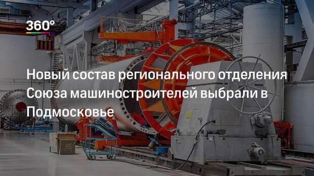 Новый состав регионального отделения Союза машиностроителей выбрали в Подмосковье
