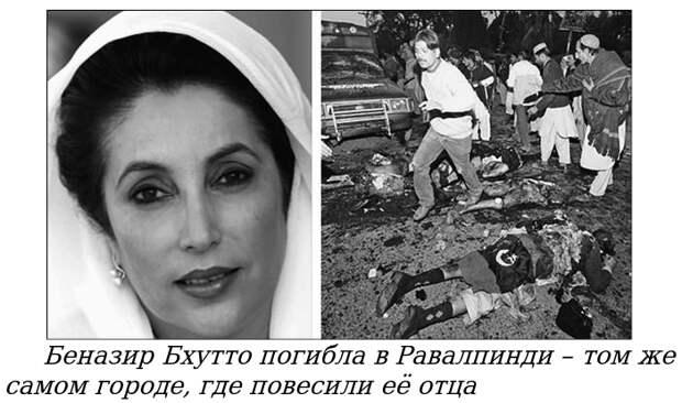 Трагедия династии Бхутто