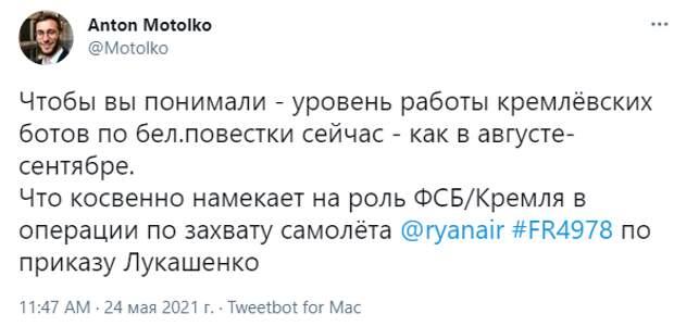 «Это последний момент истины для Запада»: задержание Протасевича в реакциях пользователей соцсетей