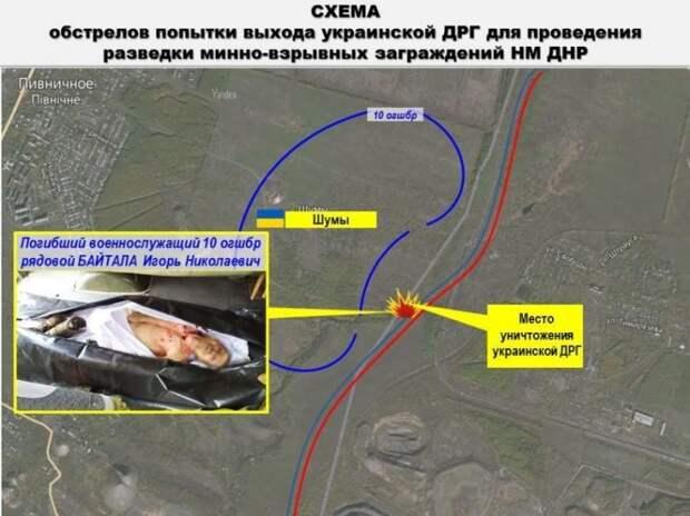 Защитники Донбасса накрыли диверсионную группу карателей ВСУ, живыми ушли не все