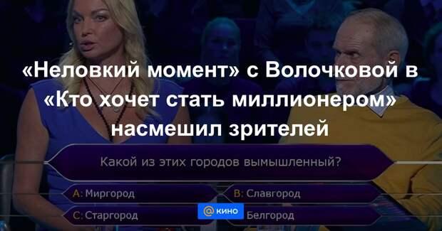 Волочкова насмешила зрителей шоу «Кто хочет стать миллионером?»