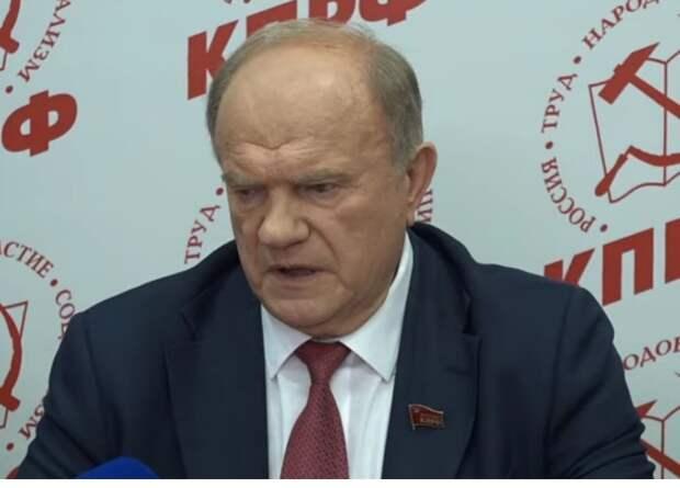 Зюганов не исключил массовых протестов в России по итогам выборов (опрос)