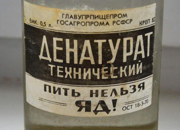 Как в СССР пили одеколон и стекломой.