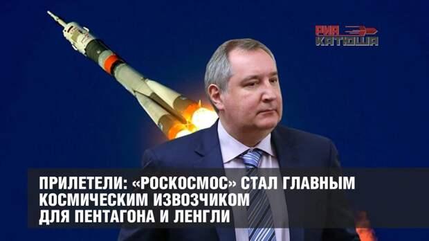 Прилетели: «Роскосмос» стал главным космическим извозчиком для Пентагона и Ленгли