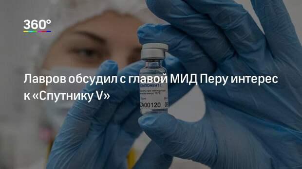 Лавров обсудил с главой МИД Перу интерес к «Спутнику V»