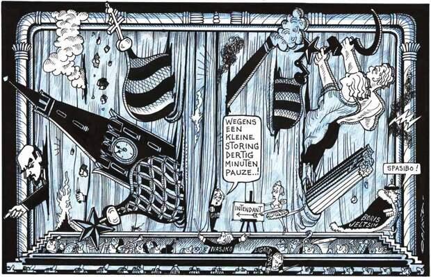 Московская опера. Горбачев (из-за кулис) В процессе представления произошел небольшой технический сбой, поэтому хочу объявить 30-минутный перерыв. Ельцин (пренебрежительно покидая сцену): Спасибо