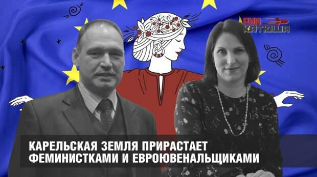 Карельская земля прирастает феминистками и евроювенальщиками
