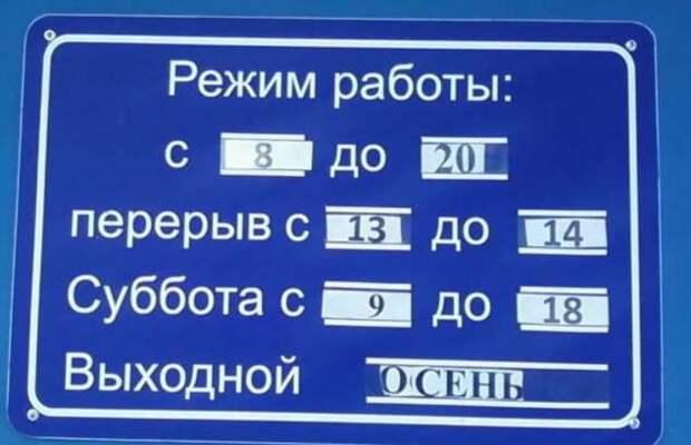 Прикольные вывески. Подборка chert-poberi-vv-chert-poberi-vv-38160416012021-4 картинка chert-poberi-vv-38160416012021-4