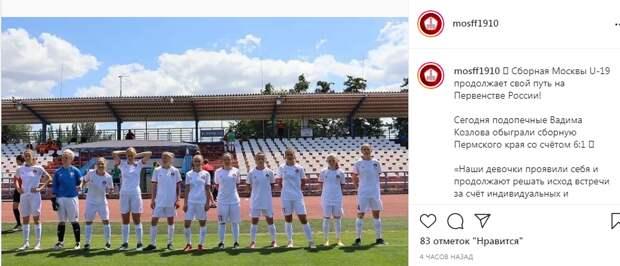 Строгинские футболистки одержали сокрушительную победу над сверстницами из Пермского края