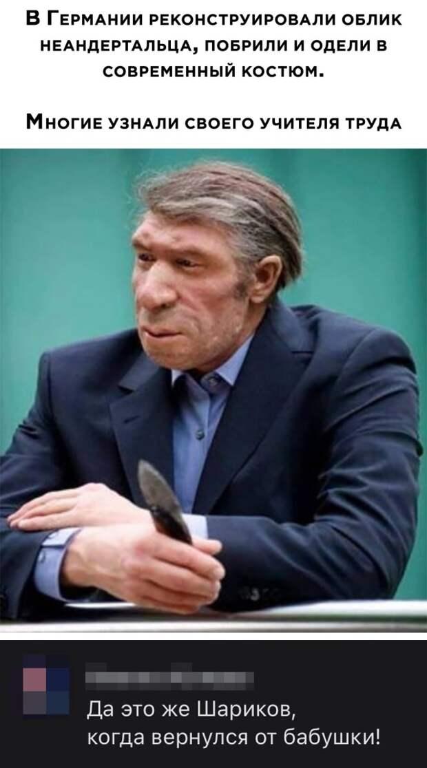 Облик неандертальца
