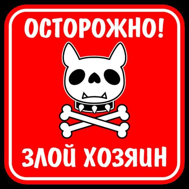 Предупреждающие таблички. Прикольные. Подборкаchert-poberi-tablichki-12110417082020-16 картинка chert-poberi-tablichki-12110417082020-16