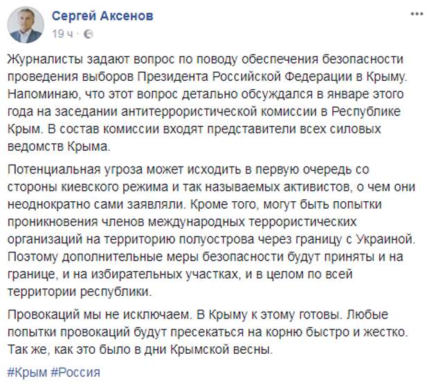 В Крыму не боятся провокаций со стороны Украины