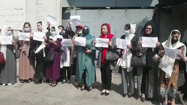 Женщины в Кабуле устроили протест в защиту своих прав