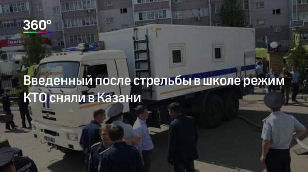 Введенный после стрельбы в школе режим КТО сняли в Казани