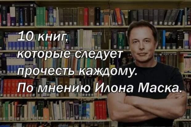 10 книг, которые следует прочесть каждому. По мнению Илона Маска.