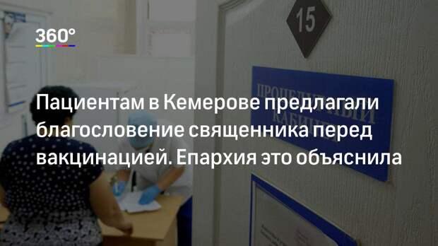 Пациентам в Кемерове предлагали благословение священника перед вакцинацией. Епархия это объяснила