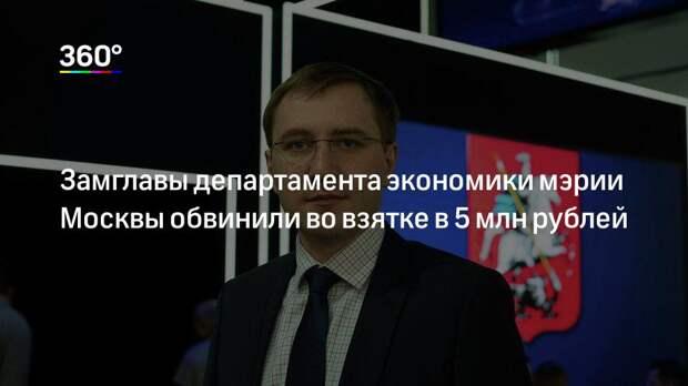 Замглавы департамента экономики мэрии Москвы обвинили во взятке в 5 млн рублей