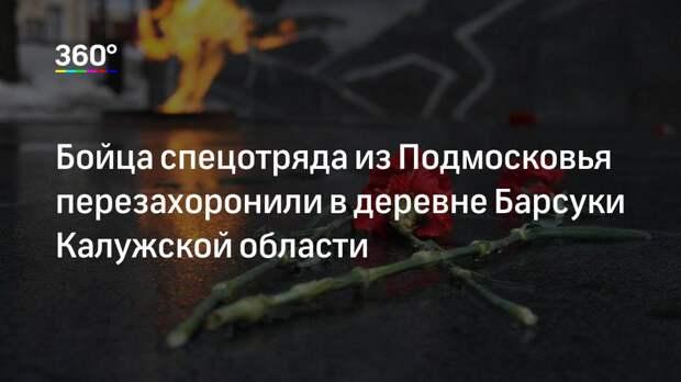 Бойца спецотряда из Подмосковья перезахоронили в деревне Барсуки Калужской области