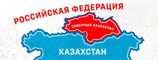 Обнаружен закон, по которому Северный Казахстан остается частью России