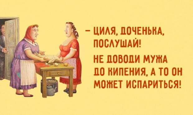 Анекдоты в пятницу. Одесса говорит