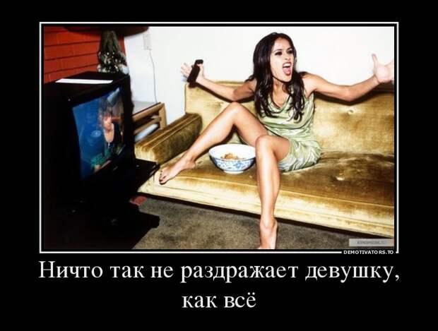 Смешные демотиваторы про девушек и женщин (11 фото)