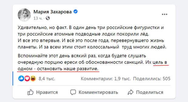 Zakharova-FB-1