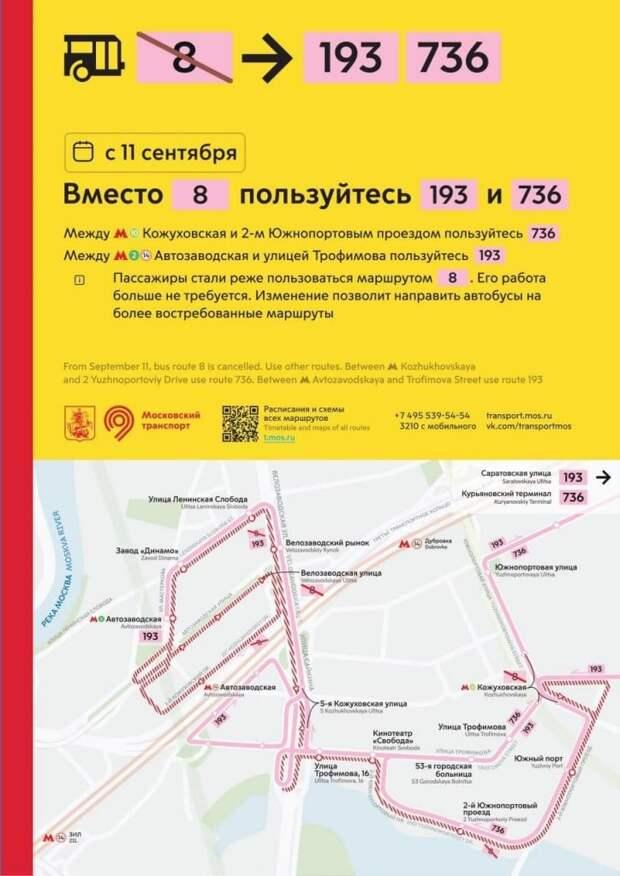 С 11 сентября маршрут автобуса №8 упразднят