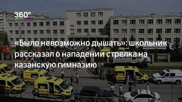 «Было невозможно дышать»: школьник рассказал о нападении стрелка на казанскую гимназию