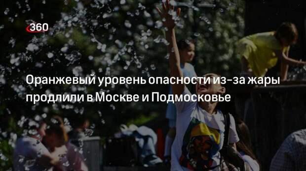 Оранжевый уровень опасности из-за жары продлили в Москве и Подмосковье