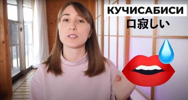 Видео: Какие необычные 12 слов есть только в японском языке, но пригодились бы русским