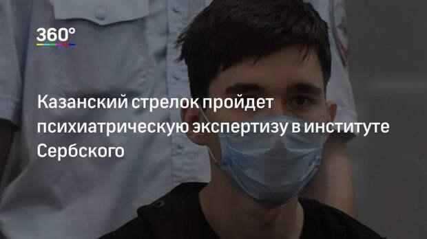 Казанский стрелок пройдет психиатрическую экспертизу в институте Сербского