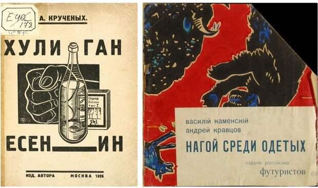 ГПИБ выложила в свободный доступ 145 сканов книг футуристов 1910-1930-х гг.