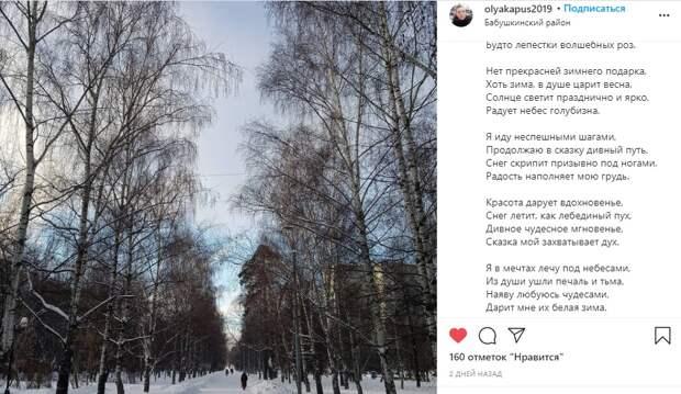 Фото дня: ясный день в Бабушкинском