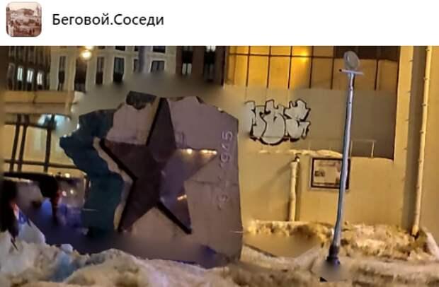 На Ленинградке экстренно удалили вандальные надписи