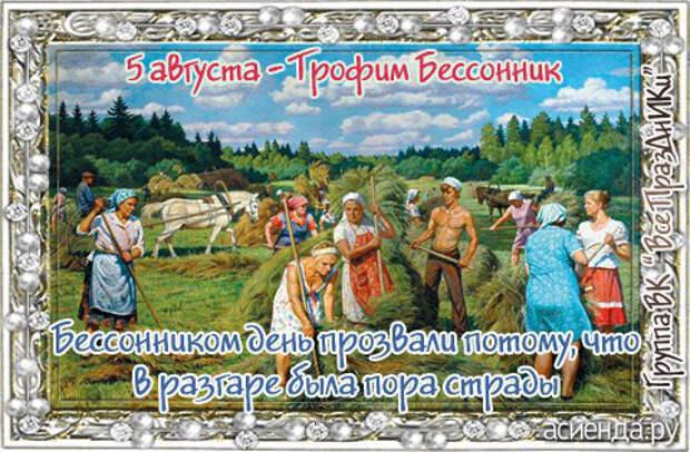 Народный календарь. Дневник погоды 5 августа 2021 года