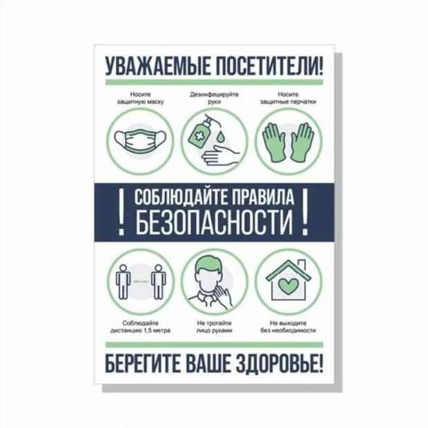 Предупреждающие таблички по коронавирусу. Подборкаchert-poberi-tablichki-koronavirus-35400614122020-16 картинка chert-poberi-tablichki-koronavirus-35400614122020-16