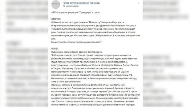 Истерия Великобритании: бизнесмен Пригожин об обвинениях Лондона в адрес РФ