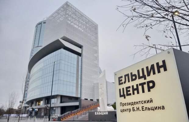 В Екатеринбурге пройдет митинг против «прославления образа Бориса Ельцина»