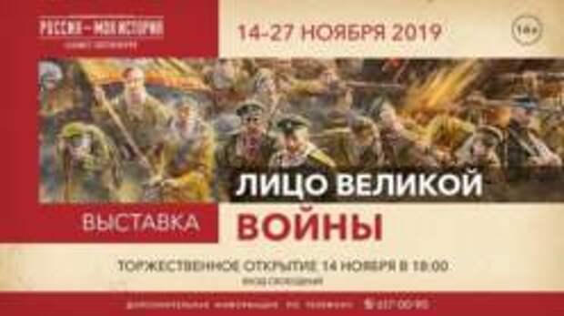 Выставка «Лицо Великой войны»