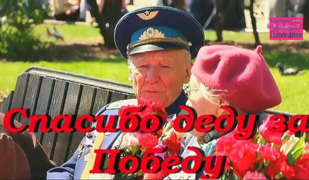 Олег Пахомов — Спасибо деду за Победу