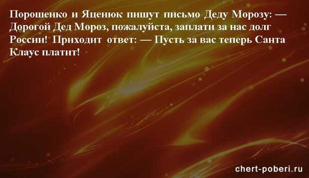 Самые смешные анекдоты ежедневная подборка chert-poberi-anekdoty-chert-poberi-anekdoty-34090625062020-17 картинка chert-poberi-anekdoty-34090625062020-17