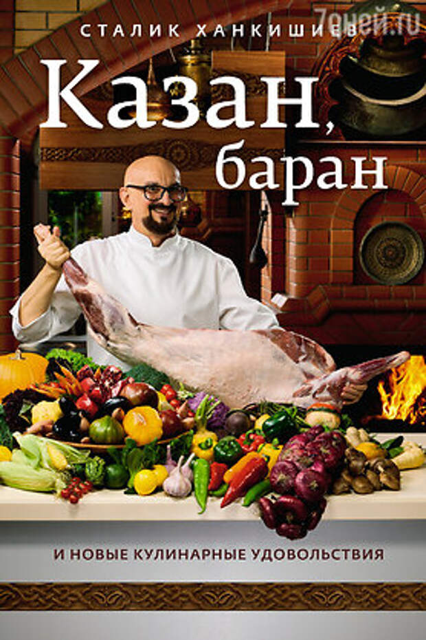 6 ярких кулинарных новинок января 2021
