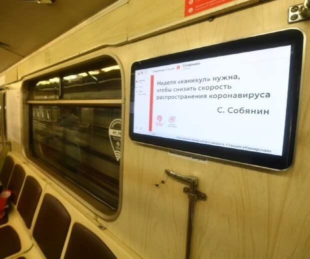 Собянин назвал слухами сообщения о новых ограничениях в сентябре