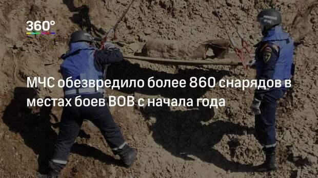 МЧС обезвредило более 860 снарядов в местах боев ВОВ с начала года