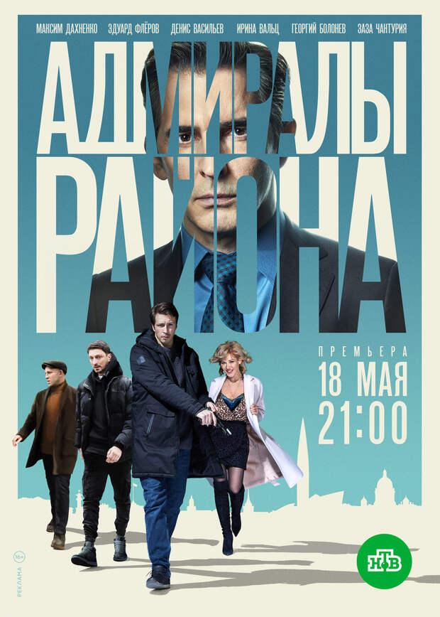 Премьера «Адмиралов района» с Эдуардом Флёровым и Максимом Дахненко состоится 18 мая