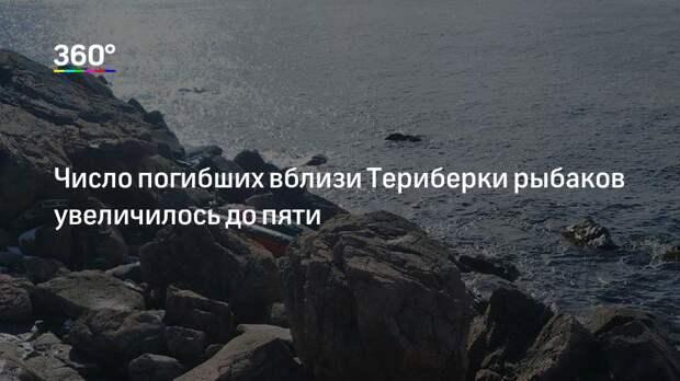 Число погибших вблизи Териберки рыбаков увеличилось до пяти