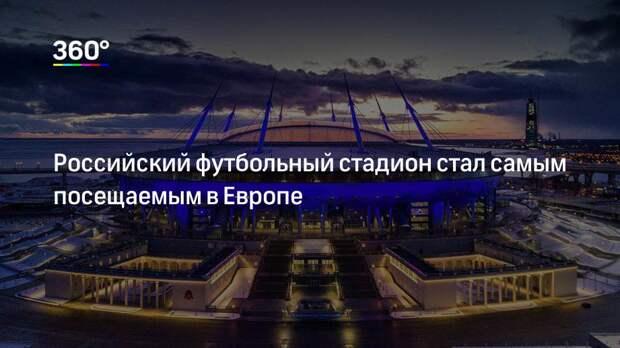 Российский футбольный стадион стал самым посещаемым в Европе