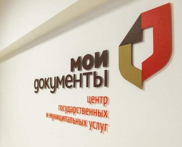 Центр госуслуг на Челобитьевском шоссе будет закрыт 1 и 9 мая