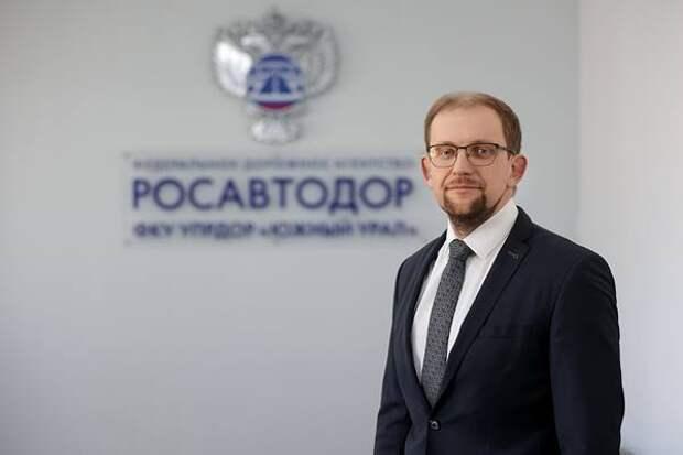 В УпрДор «Южный Урал» сменился руководитель
