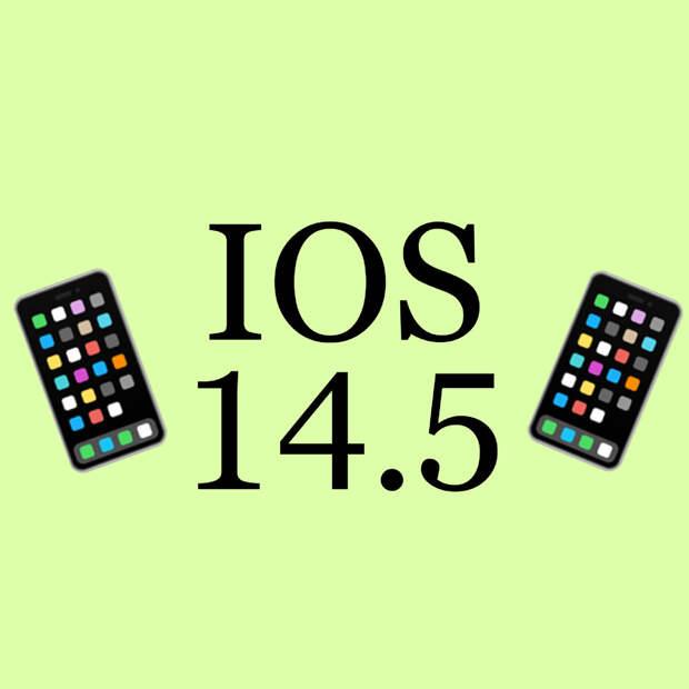 Что нового в обновлении IOS 14.5
